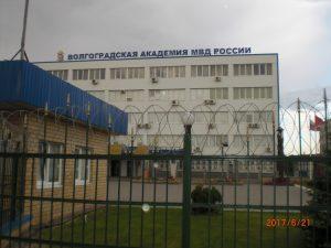 Волгоградская академия МВД