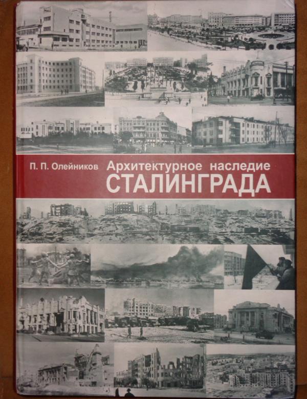 Архитектурное-наследие-Сталинграда