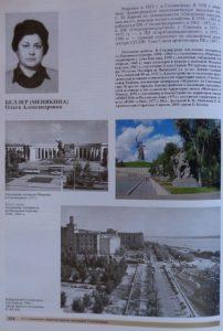 енякина-О.А.--Архитектурное-наследие-Сталинграда