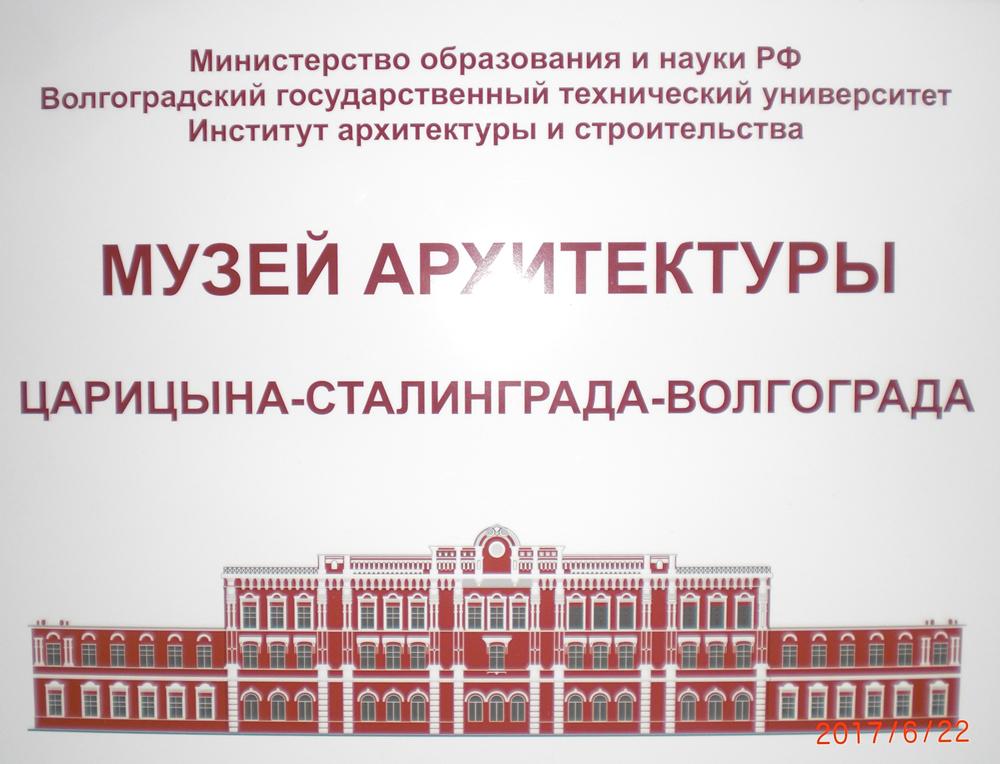 Музей-архитектуры-Царицына-Сталинграда-Волгограда