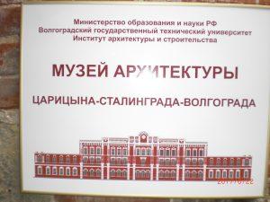 Музей архитектуры Царицына-Сталинграда-Волгограда