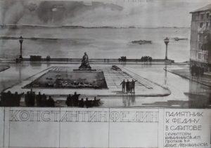 Памятник-Федину-Саратов-7-рисунок-Менякина