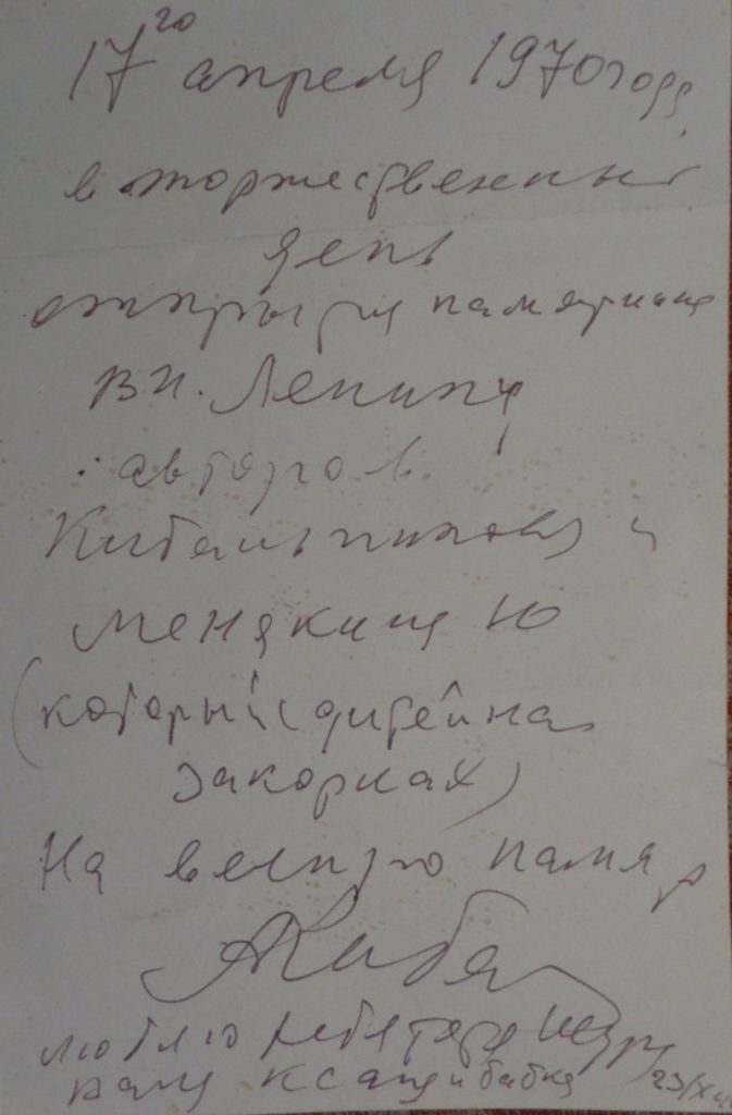 Подпись к фото Кибальников, Менякин с сыном. 1970 год.