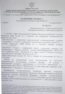 ИД Волга экспертиза