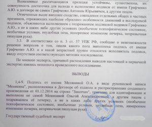 Подложный договор ИД Волга