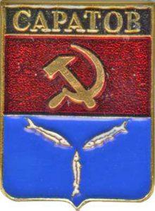 Вариант герба Саратова в СССР
