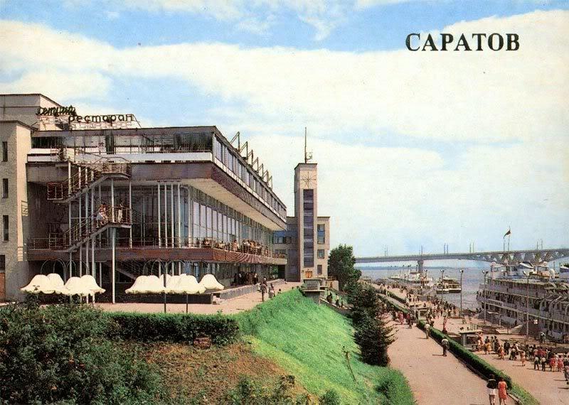 Саратов Речной Вокзал