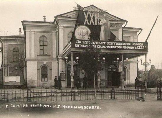 Саратов. 1939 год.